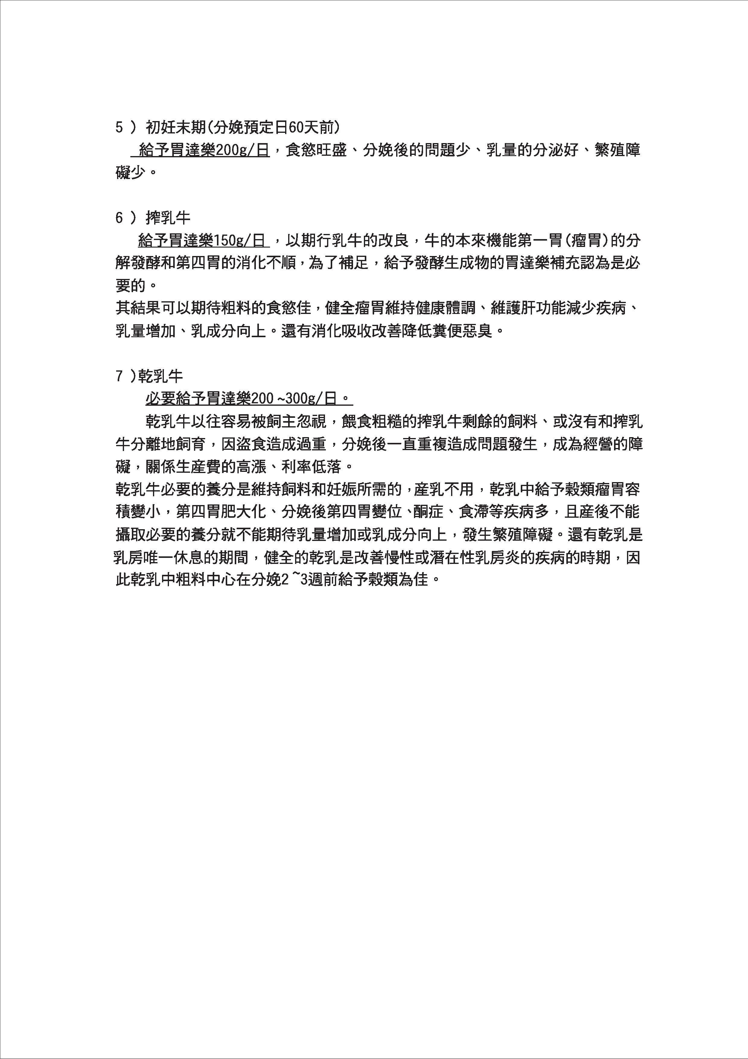 HV手冊1000712 (10)