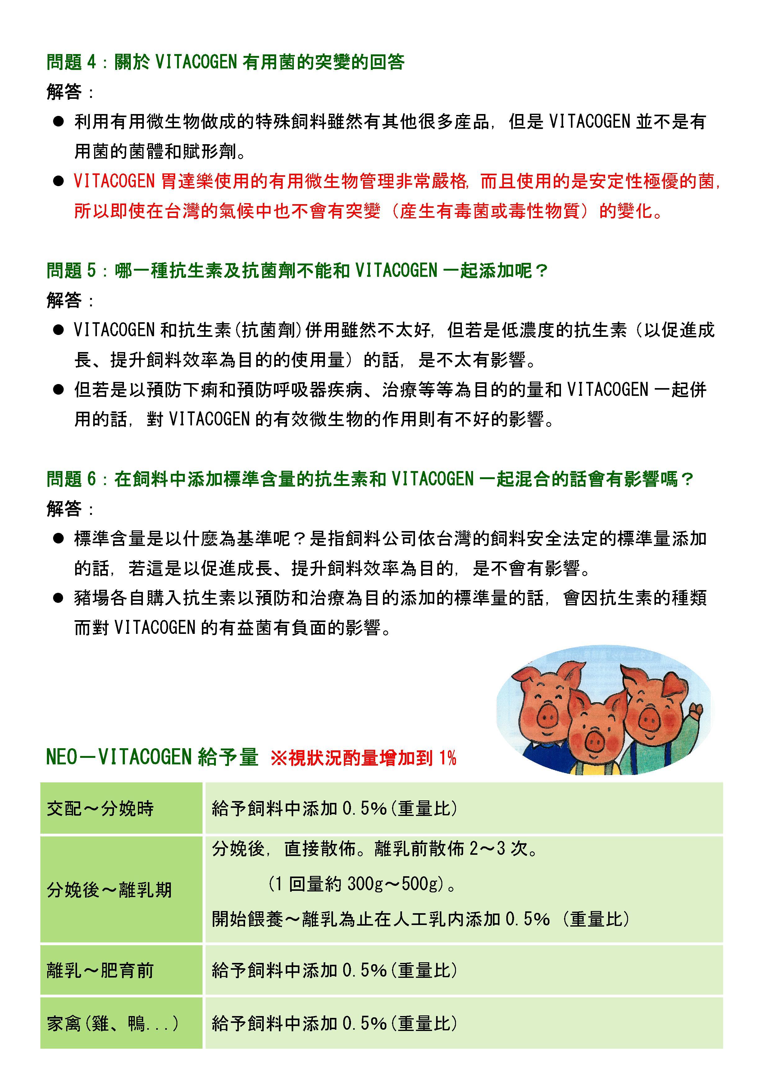 NEO+仔豬DM_20190125 (9)