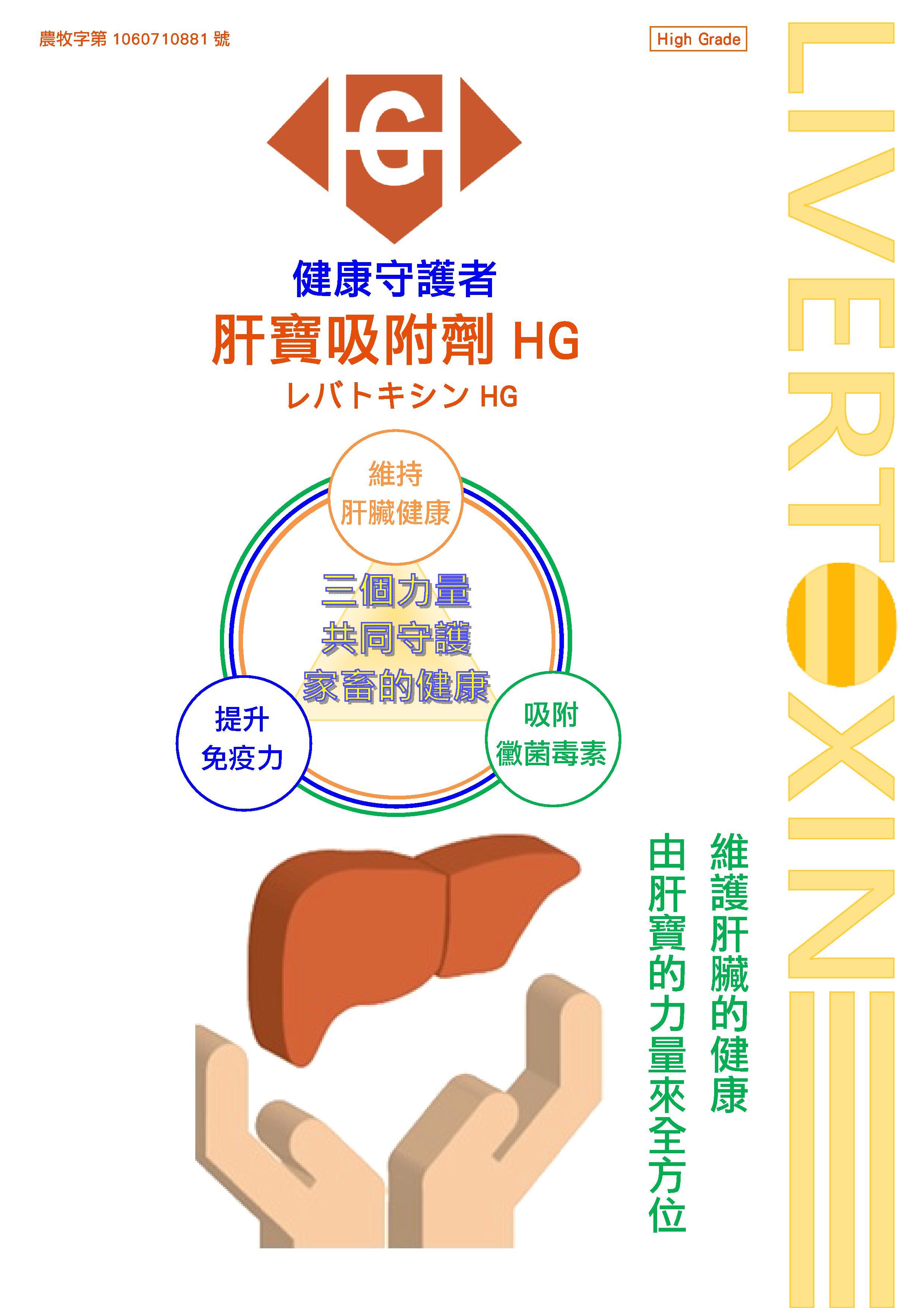 肝寶吸附劑DM-豬_20190225 (1)