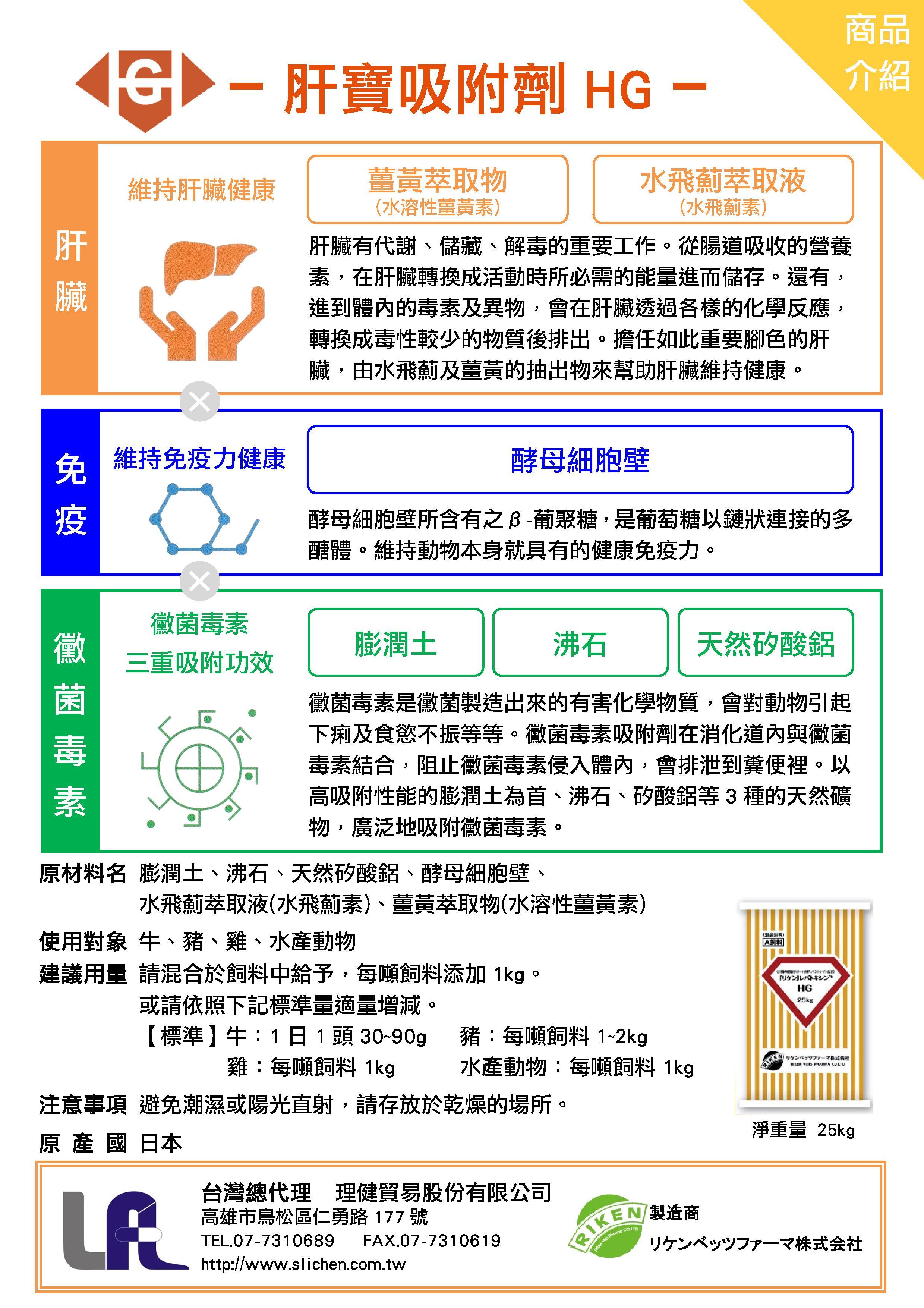肝寶吸附劑DM-豬_20190225 (4)