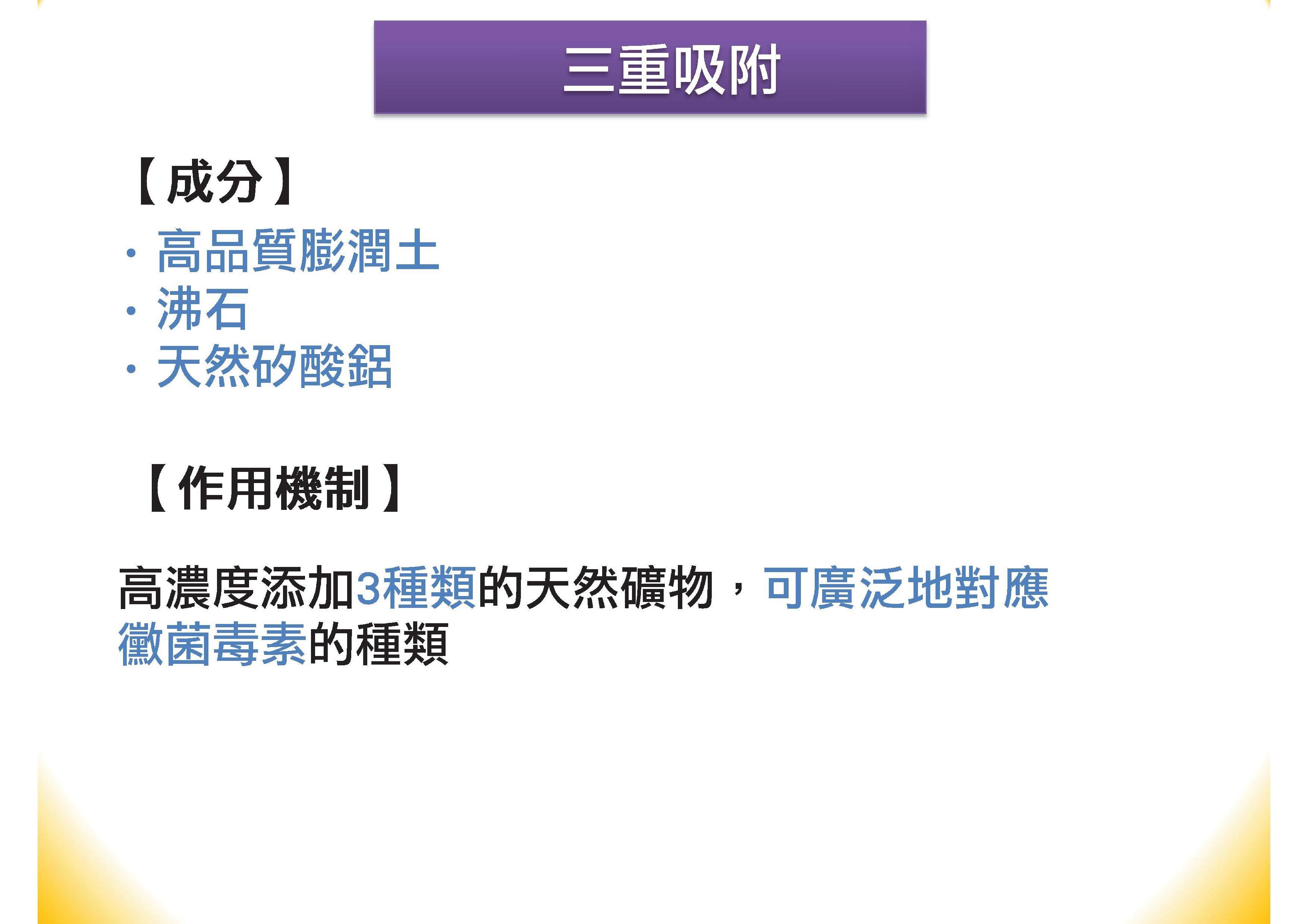 肝寶吸附劑簡報(中文).pdf00014