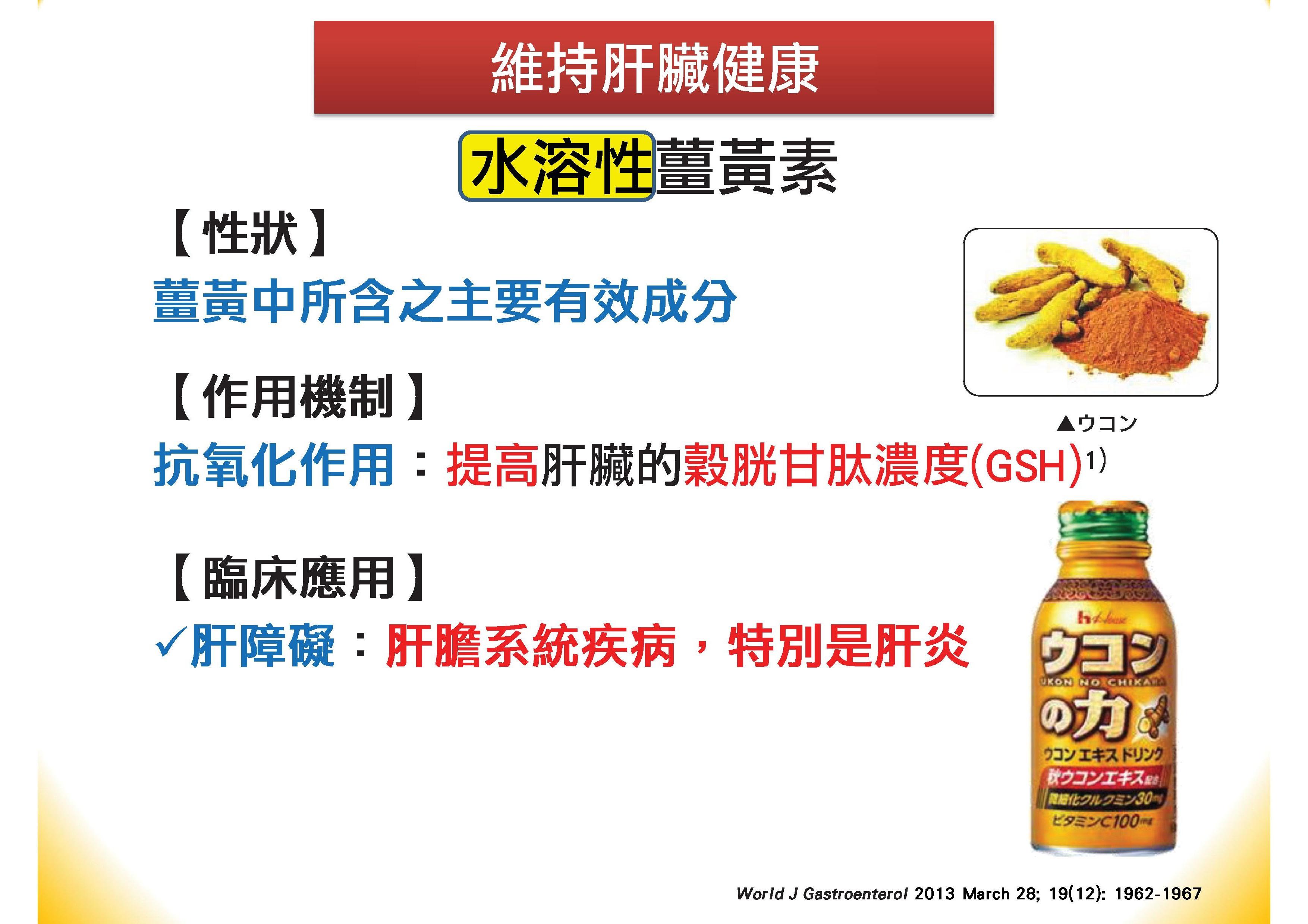 肝寶吸附劑簡報(中文).pdf0007