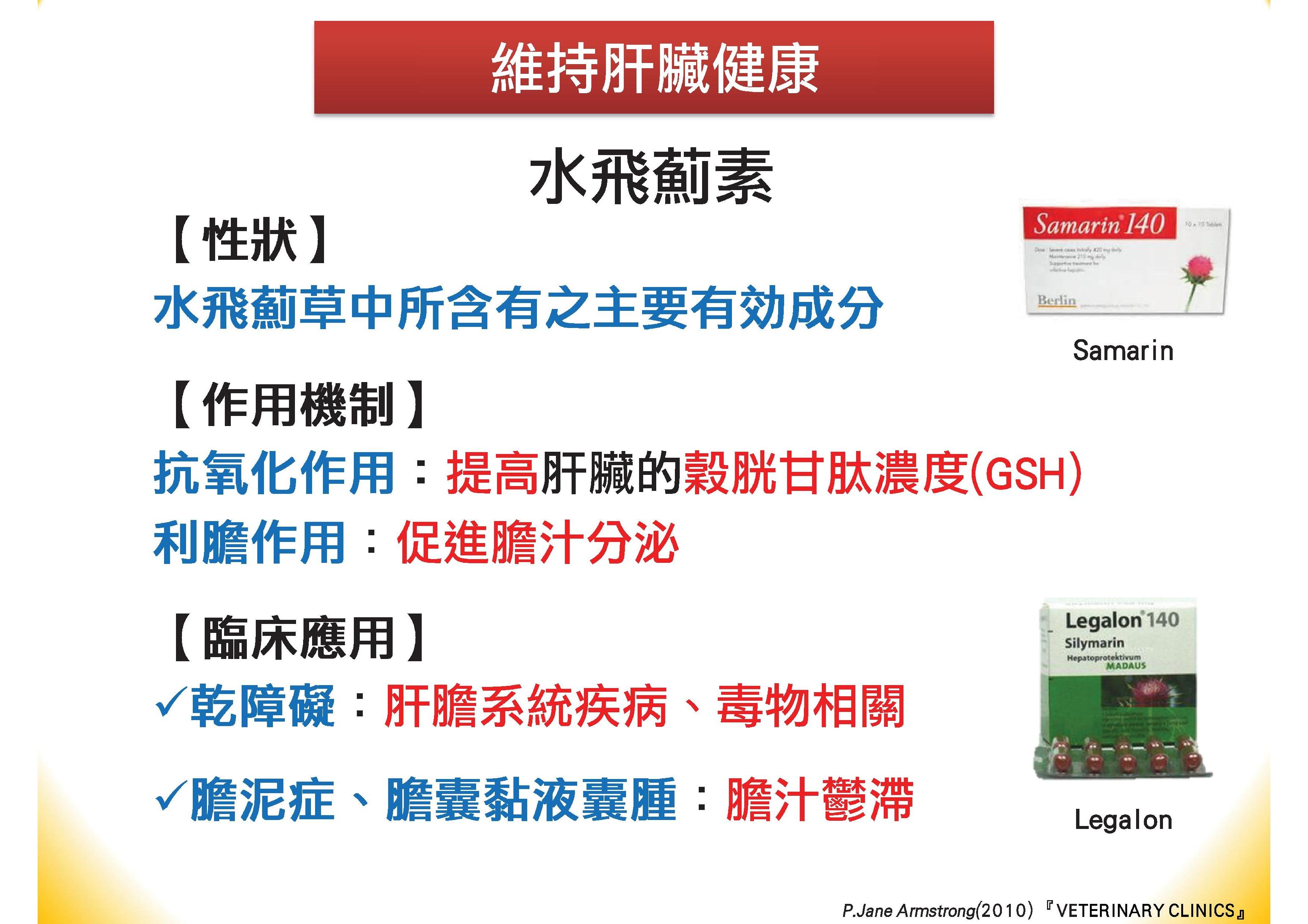肝寶吸附劑簡報(中文).pdf0008